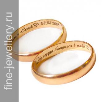 Обручальные кольца с лазерной гравировкой