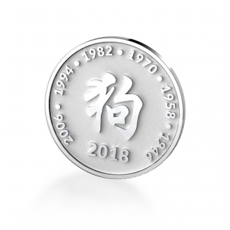 Новогодняя монета 2018 — Год собаки