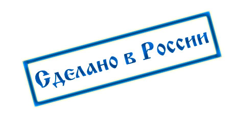 Сделано в России, ювелирные украшения